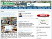 Официальный сайт редакции газеты «Знамя» Кувшиновского района