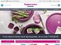 Tupperware в Самаре | Интернет магазин