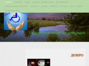 Сайт Островецкого общества инвалидов (Белоруссия, Гродненская область, Островец)