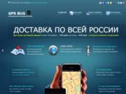 Продажа GPS маячков в СПб (Санкт-Петербург, тел. +7 (911) 153-16-41)