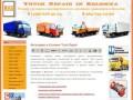 Truck Repair Автосервис в Коломне | СТО №1 в Коломне!!!
