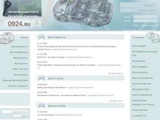 Авто справочник Черкесска