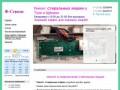 Stirkavtule.ru — Ремонт стиральных машин - Лучшие товары и услуги в Интернете