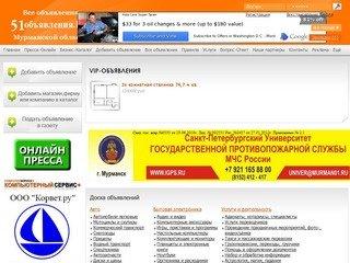 Все объявления Мурманской области