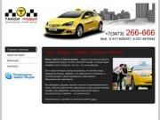 Такси Ладья / Заказ такси в Стерлитамаке