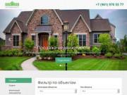 Продажа недвижимости в Майкопе. Выгодные предложения. Тел. +7 (961) 970 55 77