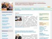 Отдел религиозного образования и катехизации Липецкой и Елецкой епархии
