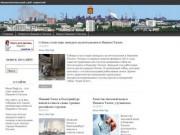 Новости Нижнего Тагила | Сайт новостей Нижнего Тагила