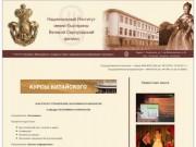 ВУЗ Национальный институт имени Екатерины Великой филиал в городе Серпухов