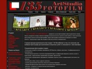 Арт-студия 135 ФотоФильм
