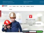 Весь спектр услуг в сфере охраны труда (Россия, Краснодарский край, Краснодар)
