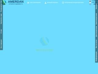 Amerdan| Аренда на Кипре