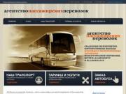Агентство пассажирских перевозок - транспортные услуги во всех городах Краснодарского края (г. Новороссийск) - ИП Савин Е.З.
