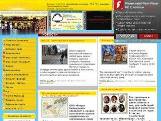 Развлекательный сайт города Мыски