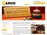 «Район» Гостиница  в Батайске номера от 500 руб.