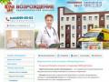 Наркологическая клиника Возрождение г. Москва. Официальный сайт