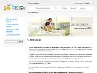 Интернет-магазин по продаже контактных линз в Ставрополе и Ставропольском крае