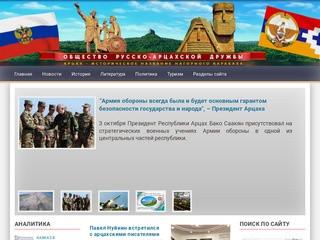 Russia-artsakh.ru
