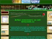 Бильярд48.ру - Бильярд в Липецке!