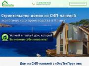 Производственно-строительная компания «ЭкоТехПро» - это капитальное строительство современных, экологически чистых домов из СИП-панелей по всему Крыму. (Россия, Крым, Феодосия)