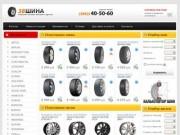 38ШИНА - Интернет магазин шин и дисков в Иркутске. (3952) 40-50-60.