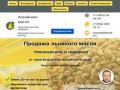 Продажа растительного масло (Россия, Алтай, Барнаул)