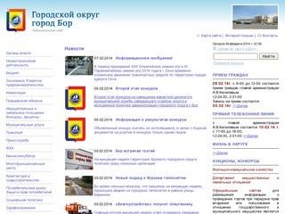 Borcity.ru