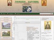 Торопецкое благочиние -  Новости