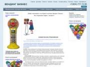 Вендинг Бизнес — интернет-магазин торговых автоматов