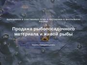 Свежий карп из Булгаковки - Рыбоводное хозяйство (Россия, Московская область, Москва)