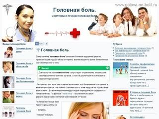 Головная боль. Симптомы и лечение головной боли. Лечение головной боли при беременности, простуде, остеохондрозе, гайморите. Как избавиться от сильной головной боли в у детей.