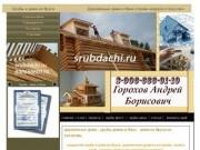 Срубы домов и дома из бруса , строим срубы и дома из бруса под ключ недорого