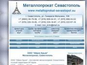 "ООО ""Айрон Крым"". Металлопрокат Севастополь"