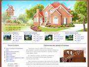 Строительство домов в Коломне. Проекты домов в Коломне.
