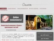 Ресторан «Салют» Белгород | Ресторан в Белгороде, свадьба в Белгороде
