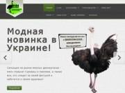 Краснолиманская страусиная ферма