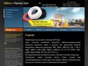 Широкий ассортимент кабельной продукции: ВВГ, ВВГнг, ВВГнгLS г. Первоуральск  ООО КИП Урал