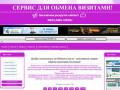 Это бесплатный рекламный онлайн сервис,позволяющий получать уникальных посетителей на ваш сайт. (Россия, Московская область, Москва)