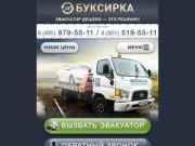 Эвакуатор в Москве (г.Москва, Каширское шоссе 76, корп. 4. Телефоны: тел.: 8 (495) 979-55-11) Мобильный сайт с уникальной системой определения вашего местоположения, теперь эвакуировать ваш автомобиль в незнакомой местности стало проще