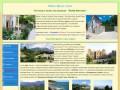 Отдых в Крыму: Алупка. Отель Кедр-Восток. Мини-гостиница