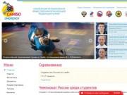 Боевое спортивное самбо, секции самбо в Смоленске - Федерация борьбы самбо Смоленской области