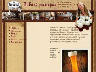 Бирхоф - пивной ресторан в центре Москвы, на Таганке. Решаете где провести банкет