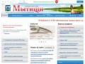Официальный сайт Мытищ