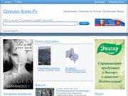 Орехово-Зуево и Орехово-Зуевский район в Интернете