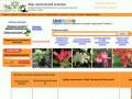 На нашем сайте вы можете приобрести экзотические растения и редкие семена. (Россия, Татарстан, Татарстан)