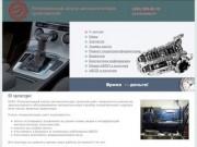 Ремонт Автоматических Коробок Передач / АКПП, CVT (вариатор)