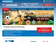 Установка Триколор ТВ в Истре по отличным ценам