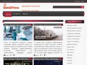 Документальные фильмы онлайн (Шокирующие и познавательные фильмы и видео)