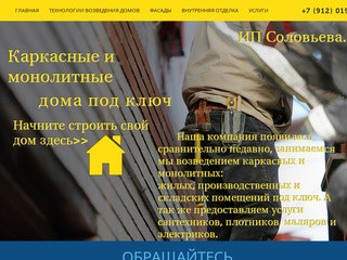 Строительство домов. Каркасные и монолитные сооружения. (Россия, Удмуртия, Ижевск)