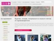 """Производственная компания """"Ива"""" - осенние куртки женские, пальто, плащи оптом (Иваново)"""